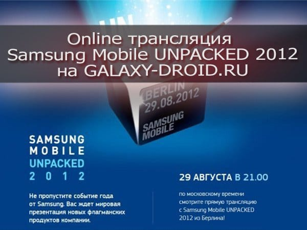 Online трансляция Samsung Mobile UNPACKED 2012