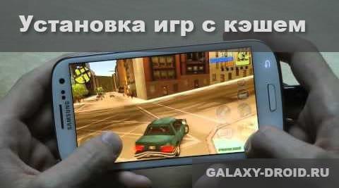 Инструкция по установке игр в телефон самсунг андроид
