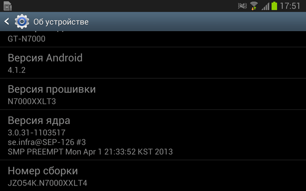 Получение root-прав на Samsung Galaxy Note N7000