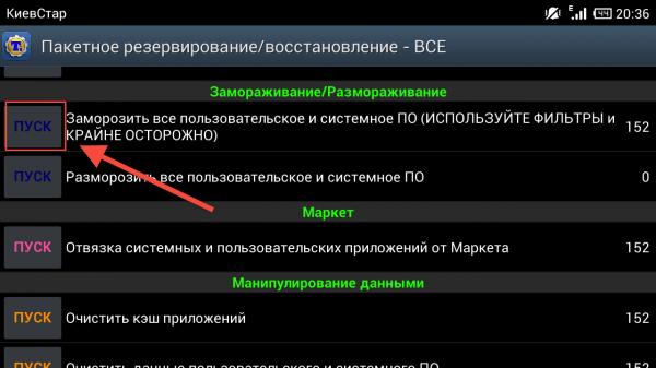 Как выслать системные приложения держи смартфонах Samsung Galaxy