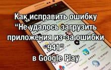 """Как откорректировать """"Не посчастливилось запутать употребление по вине ошибки 041"""" на Google Play"""