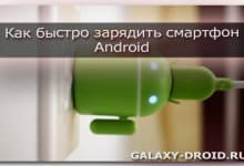 ��� ������ �������� �������� Android