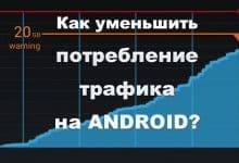��� ��������� ����������� ������� �� Android?
