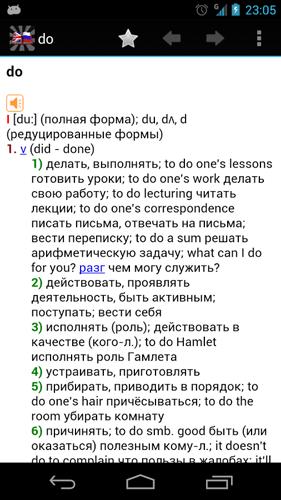 Програмку для перевода слов с российского на британский