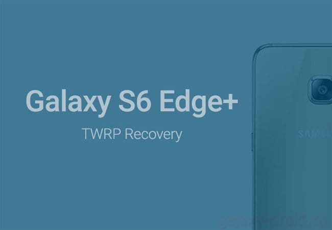Установка TWRP Recovery на Samsung Galaxy S6 Edge+ (Alpha версия TWRP)