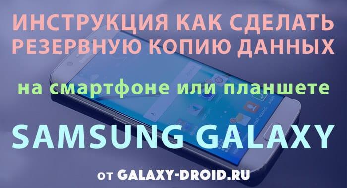 Как сделать резервное копирование на самсунг галакси с