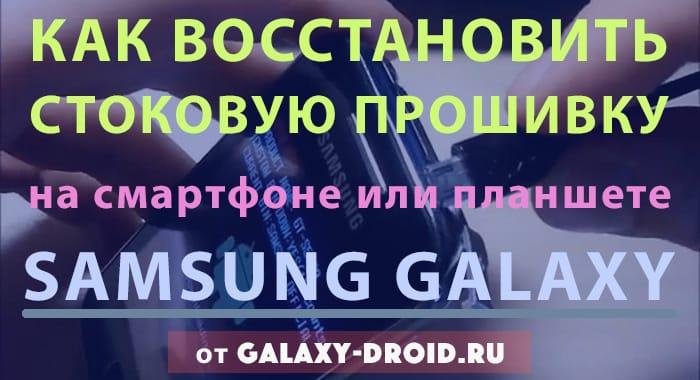 Как установить прошивку на андроид самсунг галакси