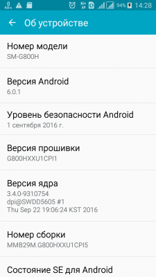 Galaxy S5 Mini (SM-G800H) начал обновляться до Android Marshmallow