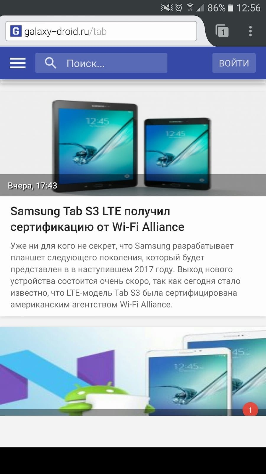 Flash Player Андроид 4.1.2